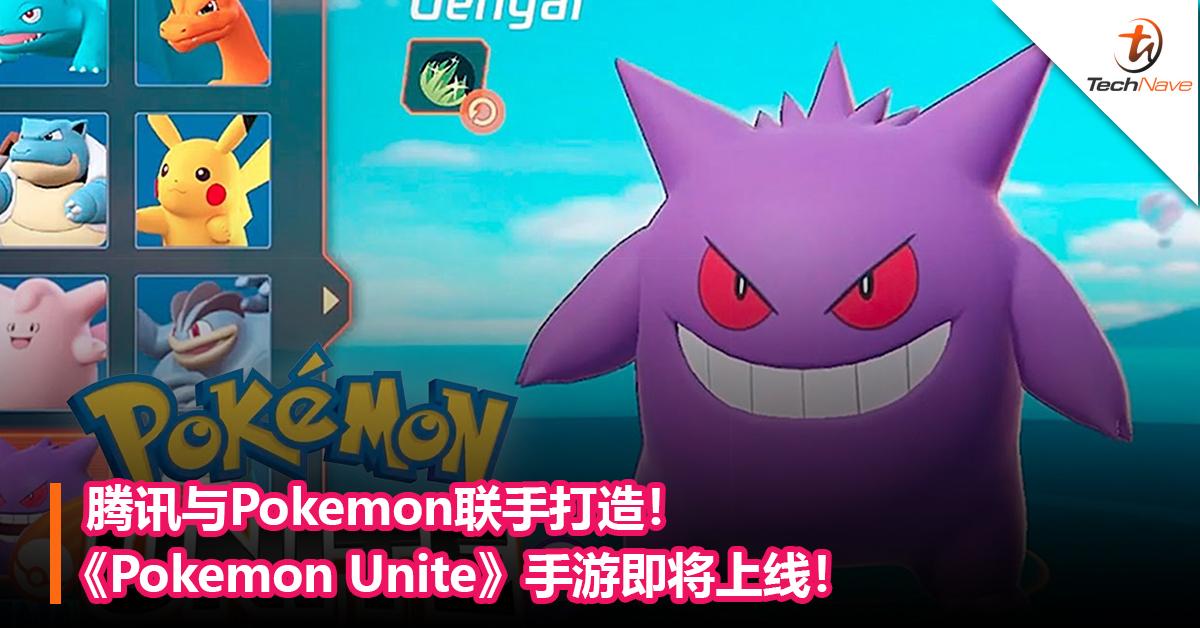 腾讯与Pokemon联手打造!《Pokemon Unite》手游即将上线!