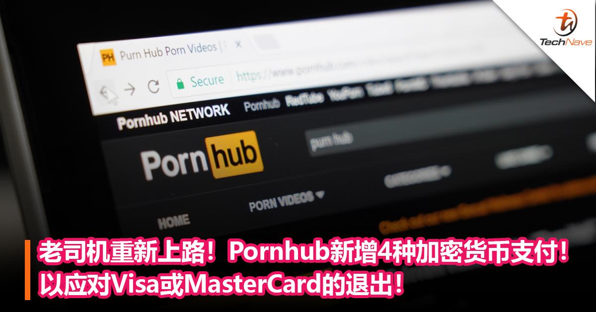 老司机重新上路!Pornhub新增4种加密货币支付!以应对Visa或MasterCard的退出!