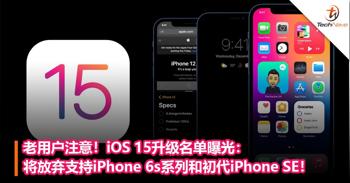 老用户注意!iOS 15升级名单曝光:将放弃支持iPhone 6s系列和初代iPhone SE!