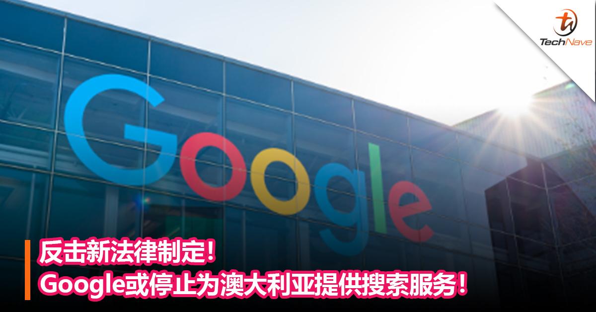 反击新法律制定!Google或停止为澳大利亚提供搜索服务!