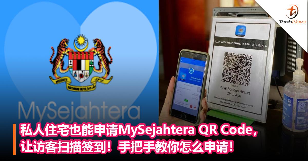 私人住宅也能申请MySejahtera QR Code,让访客扫描签到!手把手教你怎么申请!