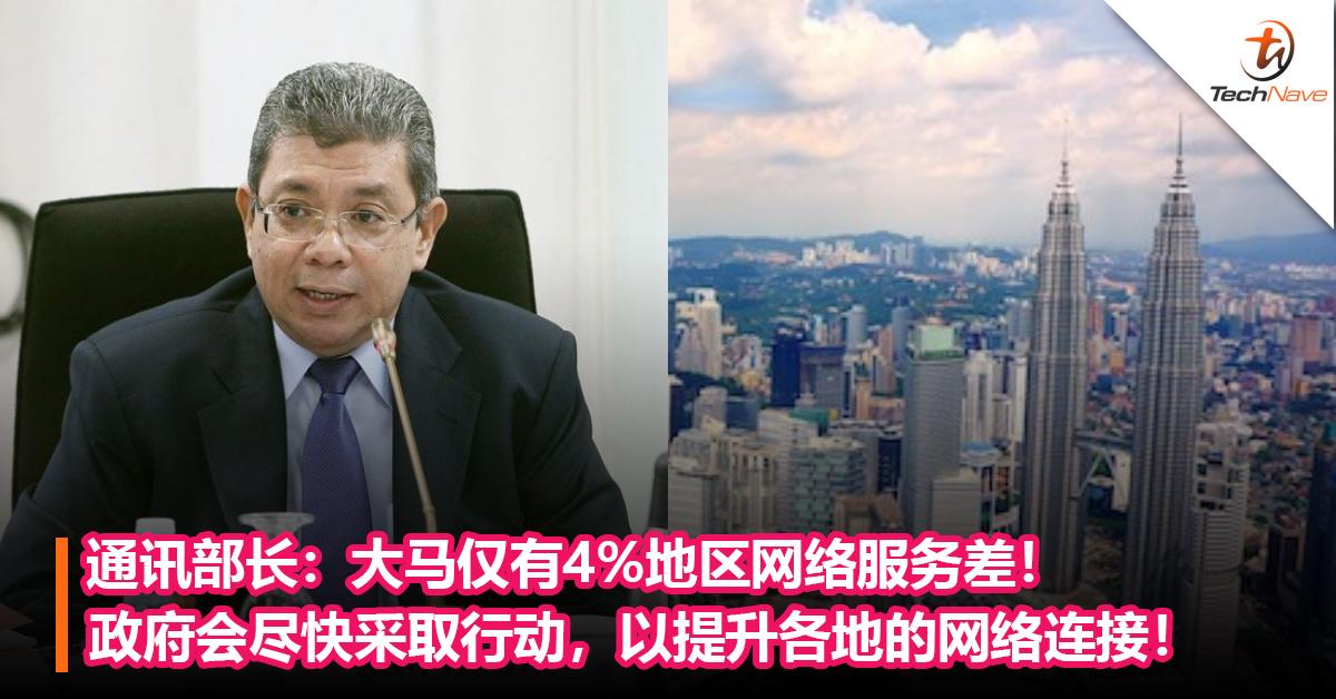 通讯部长:大马仅有4%地区网络服务差!政府会尽快采取行动,以提升各地的网络连接!