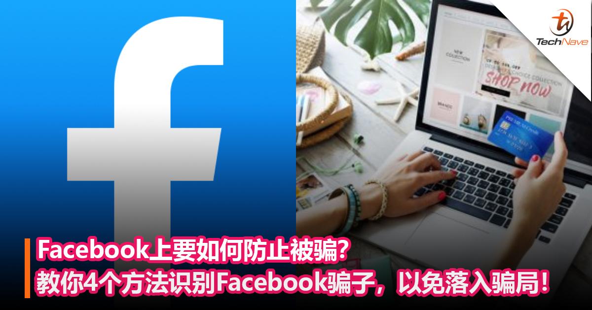 Facebook上要如何防止被骗?教你4个方法识别Facebook骗子,以免落入骗局!