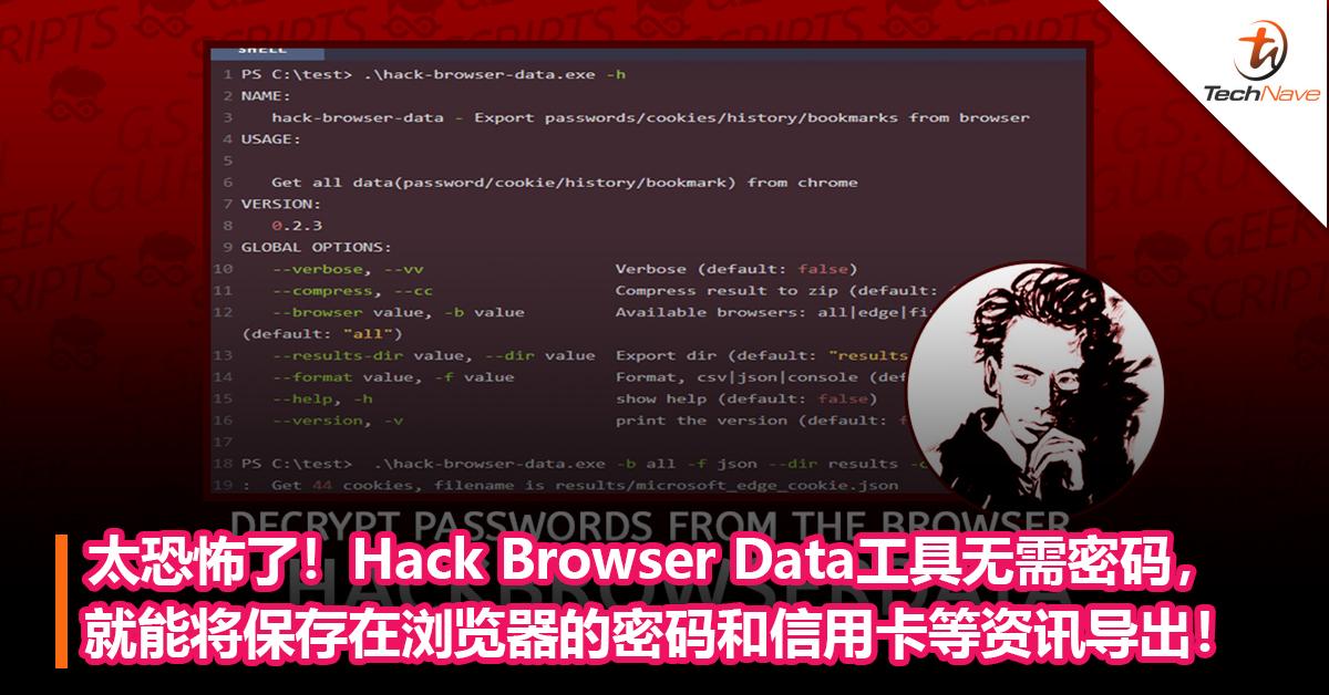 切勿随意将密码储存在浏览器上!HackBrowserData无需密码,就能将保存在浏览器的登录密码和信用卡等资讯导出!