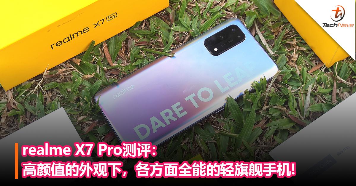 realme X7 Pro测评:高颜值的外观下,各方面全能的轻旗舰手机!
