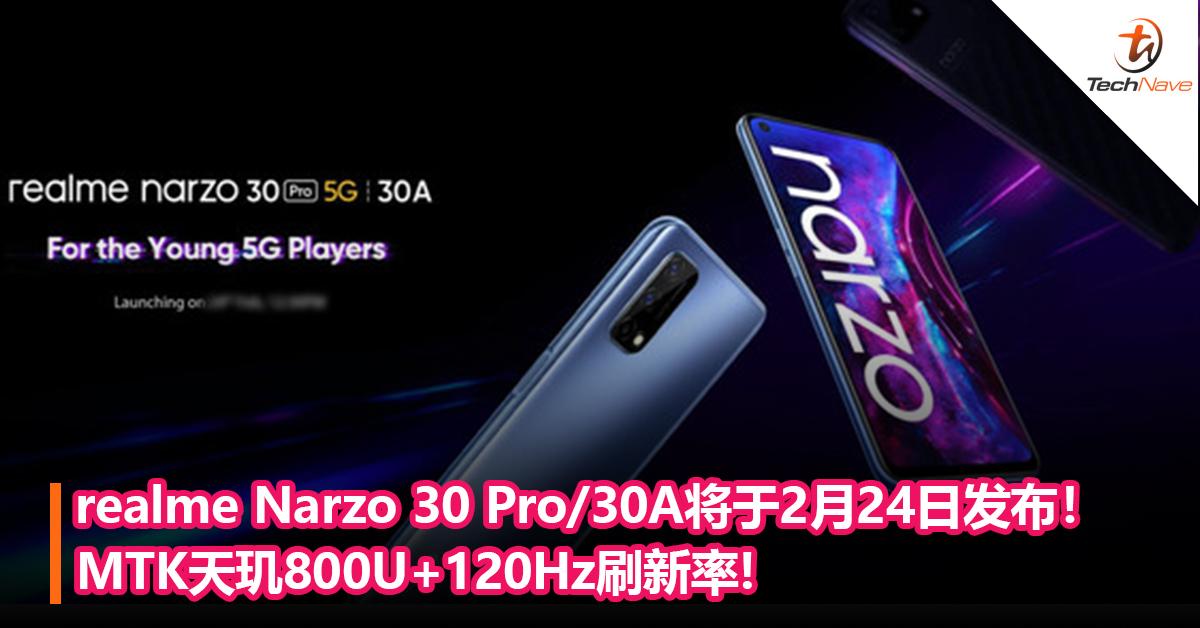 官宣!realme Narzo 30 Pro/30A将于2月24日发布!MTK天玑800U+120Hz刷新率!