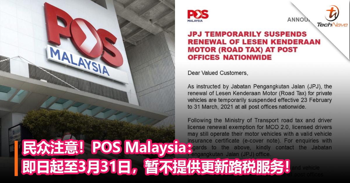 民众注意!POS Malaysia:即日起至3月31日,暂不提供更新路税服务!