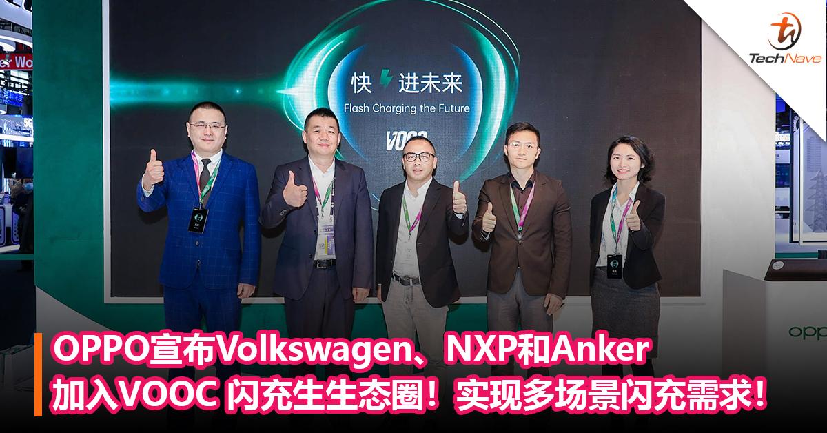 OPPO宣布Volkswagen、NXP和Anker加入VOOC 闪充生生态圈!实现多场景闪充需求!