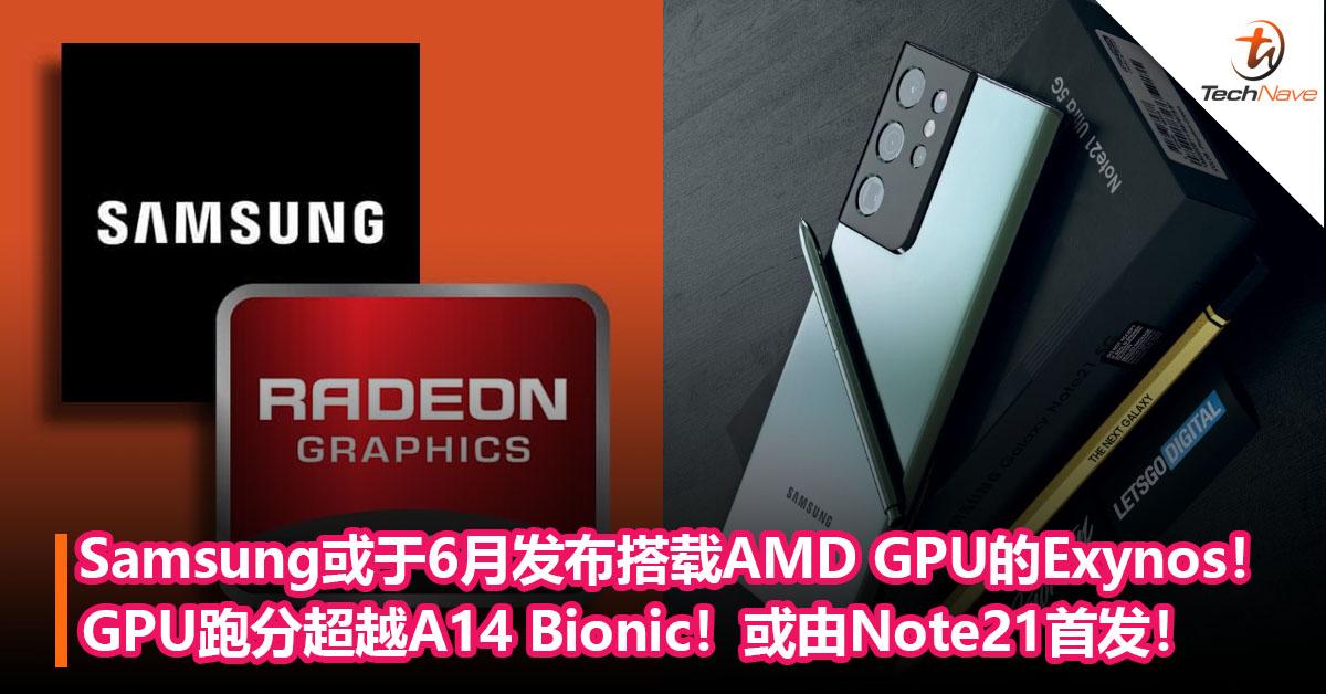 与Snapdragon竞争!Samsung或于6月推出搭载AMD GPU的Exynos处理器!GPU跑分超越A14 Bionic!