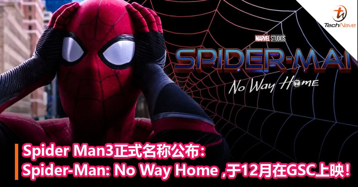 一切都是为了防止被剧透!官方确认Spider Man 3正式名为《 Spider-Man: No Way Home 》!于12月在GSC上映!