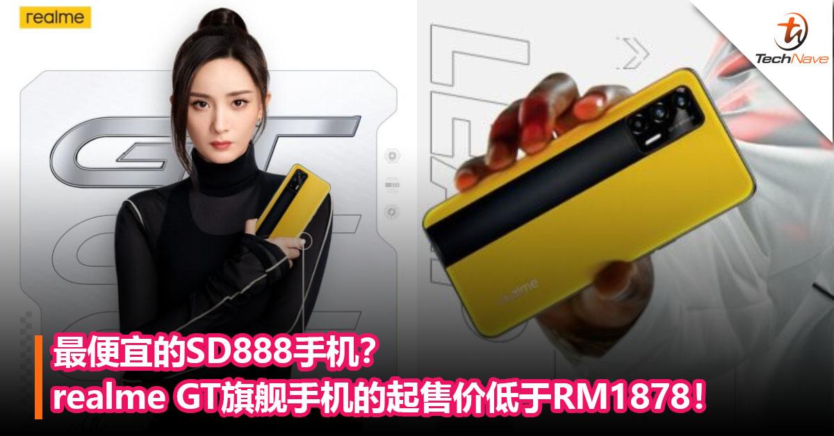 最便宜的SD888手机?realme GT旗舰手机的起售价将低于约RM1878!