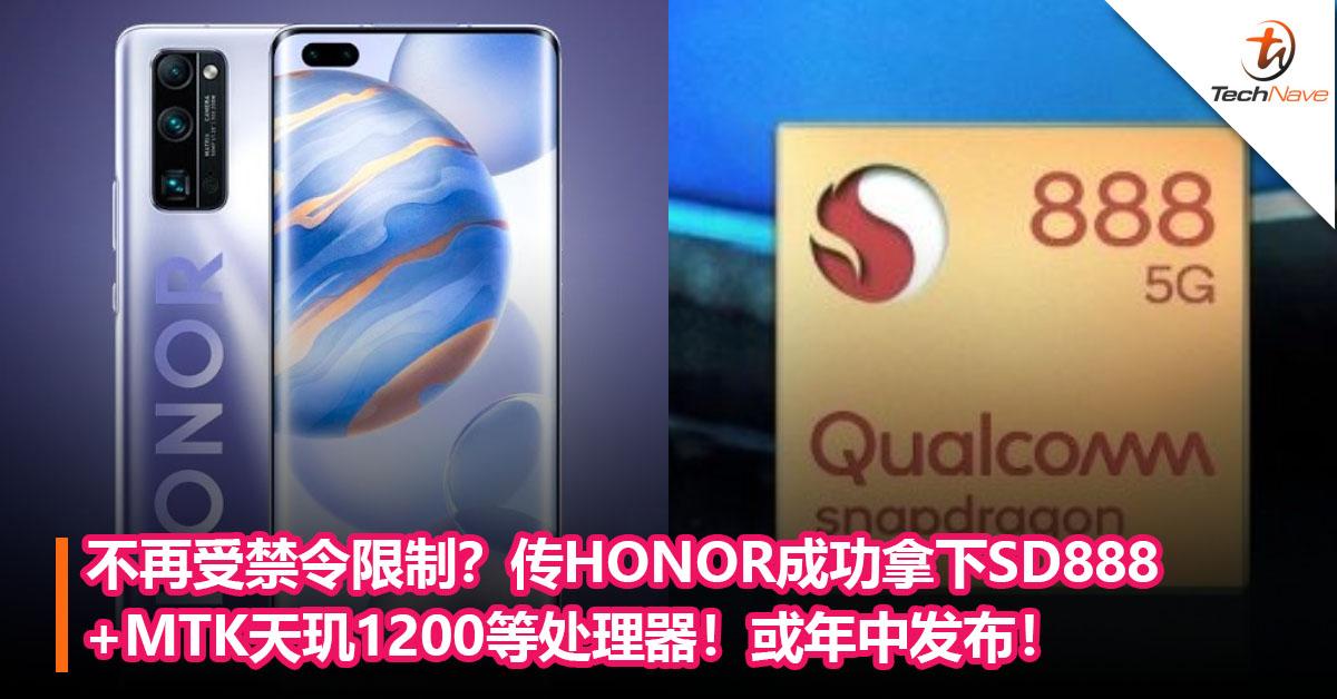 不再受禁令限制?传HONOR成功拿下SD888+MTK天玑1200等处理器!或年中发布!