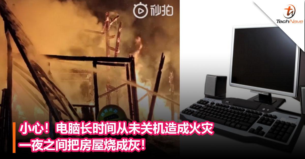 小心!电脑长时间未关机造成火灾!一夜之间把房屋烧成灰!