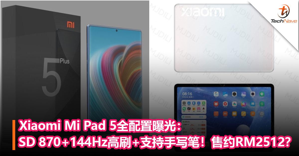 最性价比的平板?Xiaomi Mi Pad 5全配置曝光:SD 870+ 144Hz高刷+支持手写笔!售约RM2512?