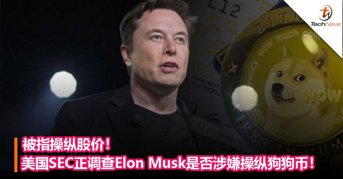 被指操纵股价!美国SEC正调查Elon Musk是否涉嫌操纵狗狗币!