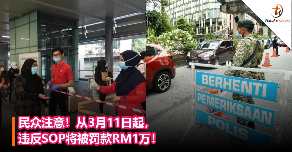 民众注意!从3月11日起,违反SOP将被罚款RM1万!