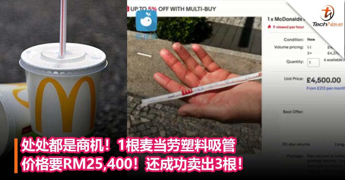 处处都是商机!1根麦当劳塑料吸管价格约RM25,400!还成功卖出3根!粉丝:表示很划算!