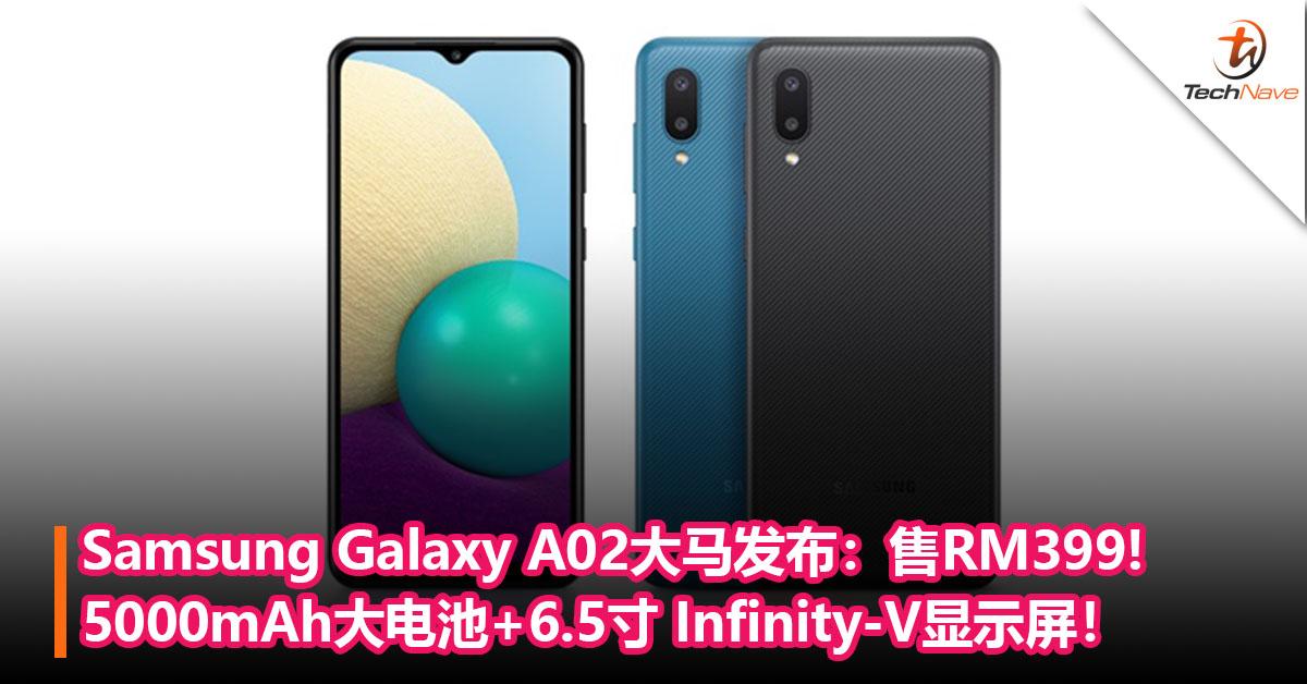 Samsung Galaxy A02大马发布:5000mAh大电池+6.5寸 Infinity-V显示屏!售RM399!