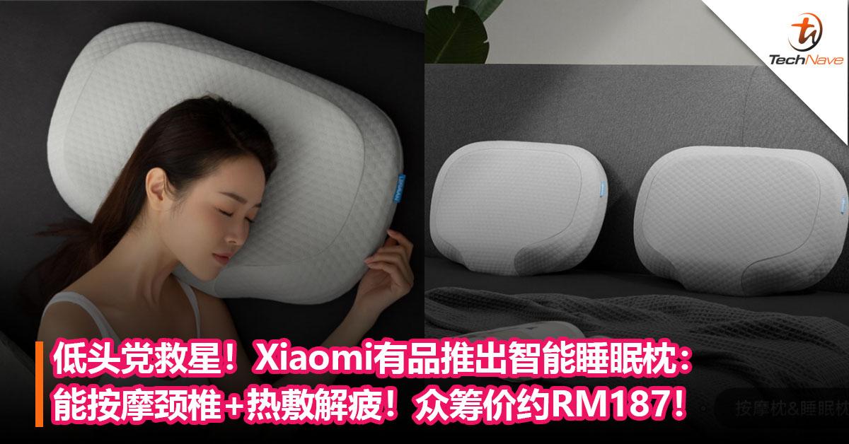 低头党救星!Xiaomi有品推出智能颈椎按摩睡眠枕:能按摩颈椎+热敷解疲!众筹价约RM187!