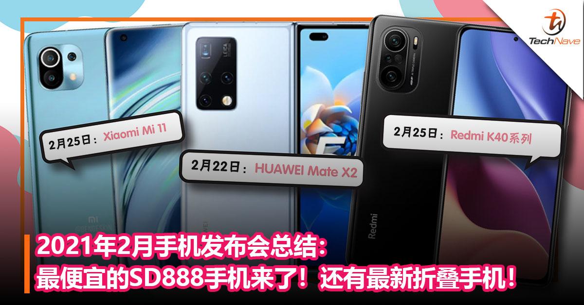 2021年2月手机发布会总结:最便宜的SD888手机来了!还有最新折叠手机!