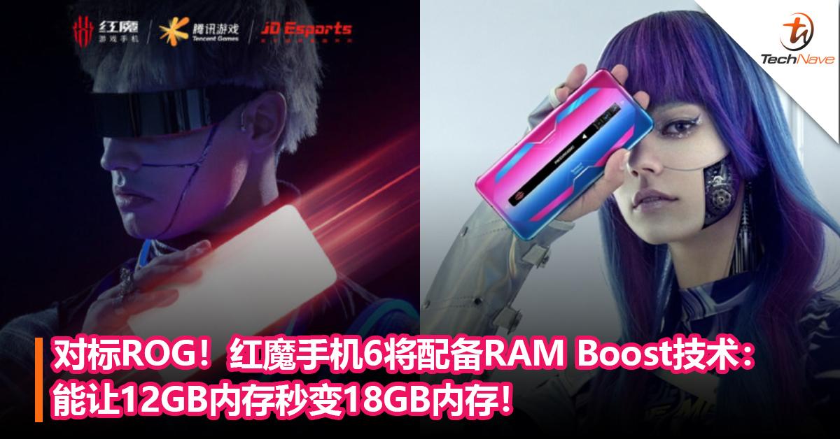对标ROG!红魔手机6将配备RAM Boost技术:能让12GB内存秒变18GB内存!