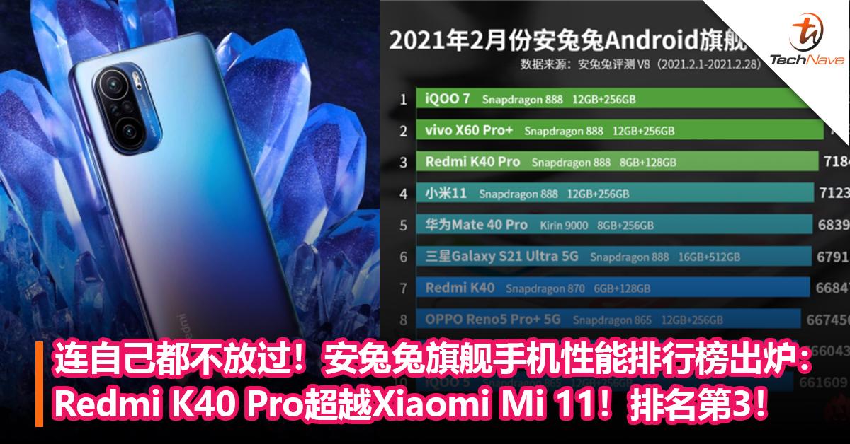 连自己都不放过!安兔兔2月份旗舰手机性能排行榜出炉:Redmi K40 Pro超越Xiaomi Mi 11!排名第3!