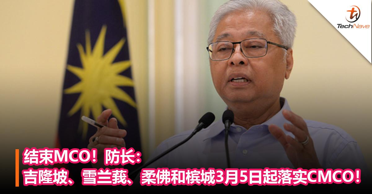 结束MCO!防长:吉隆坡、雪兰莪、柔佛和槟城3月5日起落实CMCO!