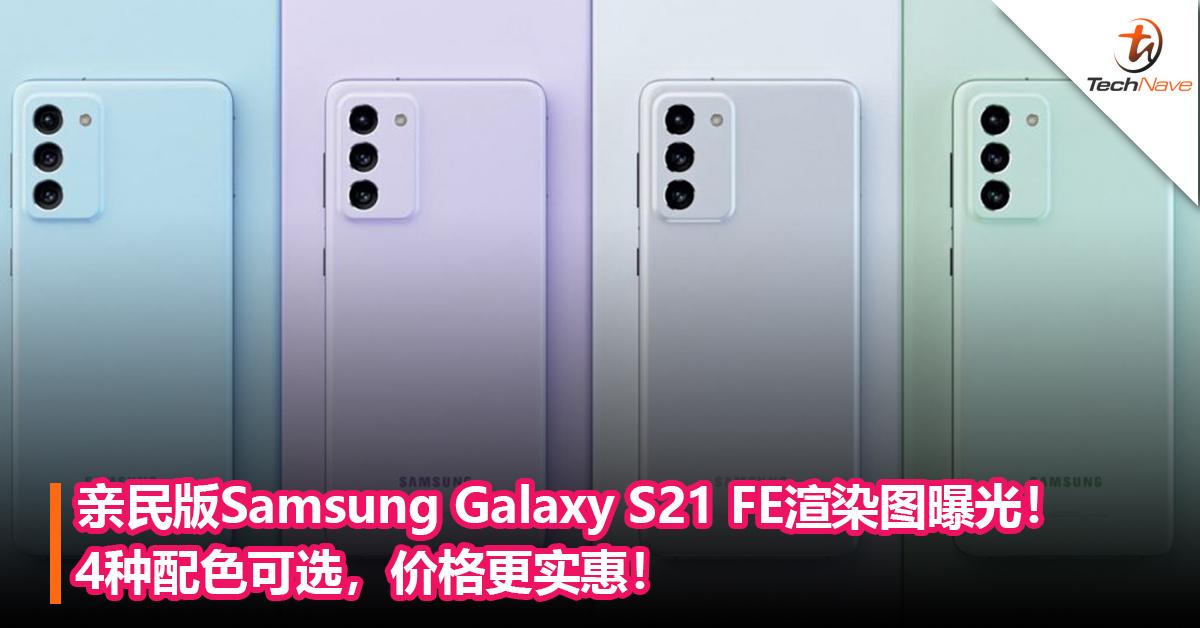 亲民版Samsung Galaxy S21 FE渲染图曝光!4种配色可选,价格更实惠!