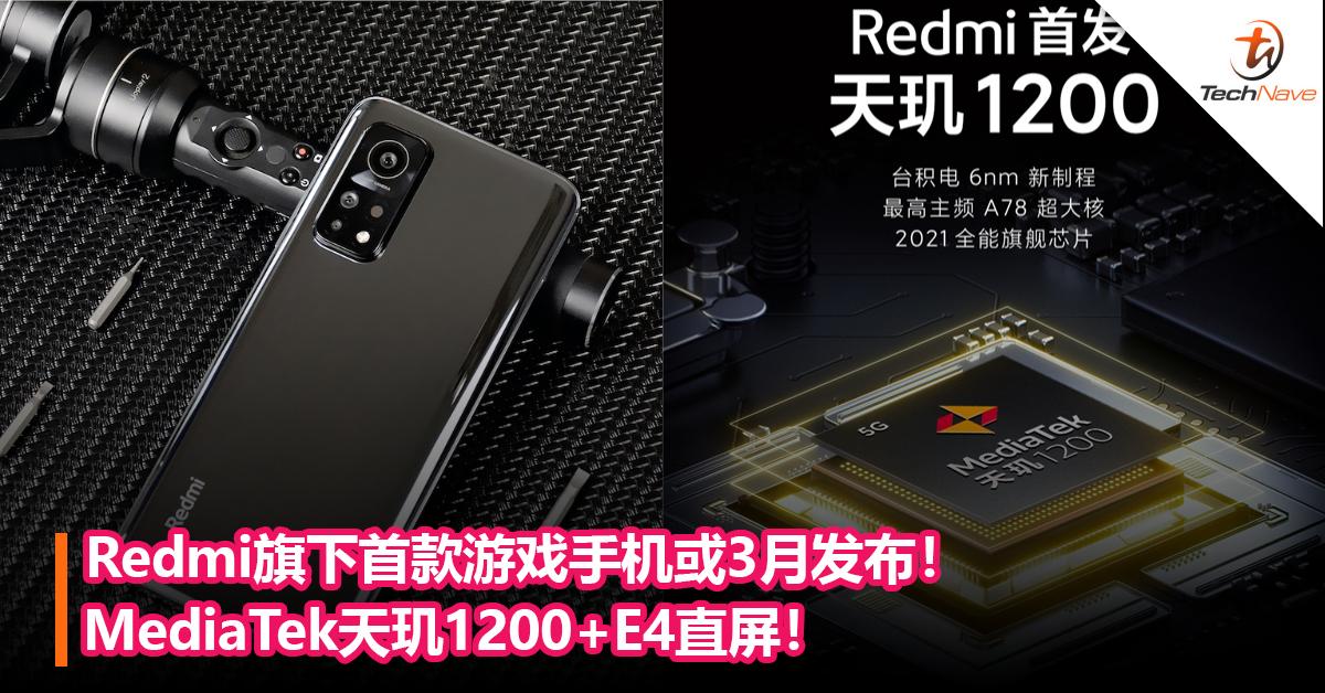 Redmi旗下首款游戏手机或3月发布!MediaTek天玑1200+E4直屏!