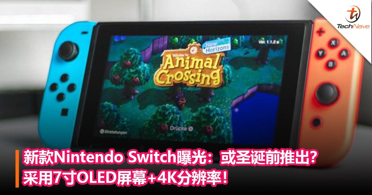 新款Nintendo Switch曝光:7寸OLED屏幕+4K分辨率!或圣诞前推出?