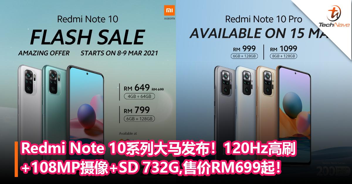 Redmi Note 10系列大马发布!AMOLED 120Hz屏 + 最高108MP摄像 + Snapdragon 732G处理器,售价RM699起!