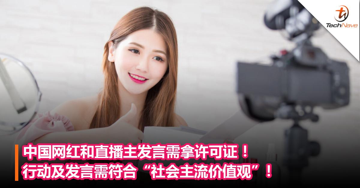 """网红主播难做!中国网红和直播主发言需拿许可证 !行动及发言需符合""""社会主流价值观""""!"""