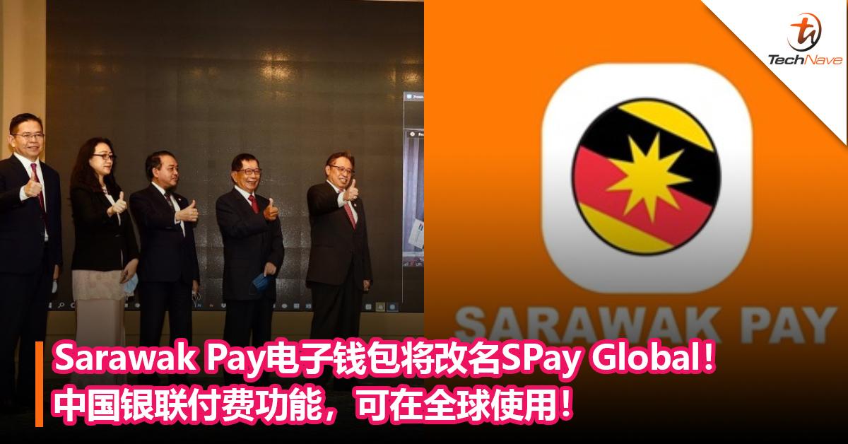 Sarawak Pay电子钱包将改名SPay Global!中国银联付费功能,可在全球使用!