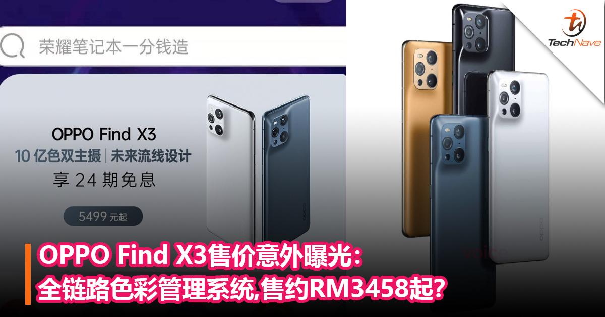 OPPO Find X3售价意外曝光:全链路色彩管理系统,售约RM3,458起?