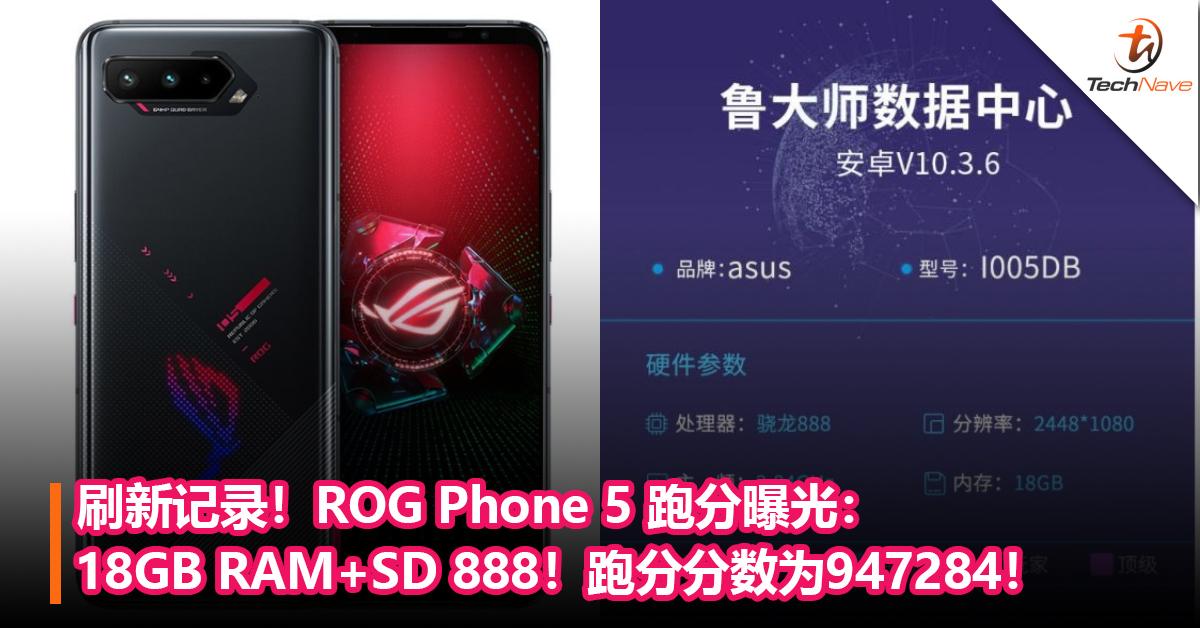 刷新记录!ROG Phone 5 跑分曝光:18GB RAM+SD 888!跑分分数为947284!