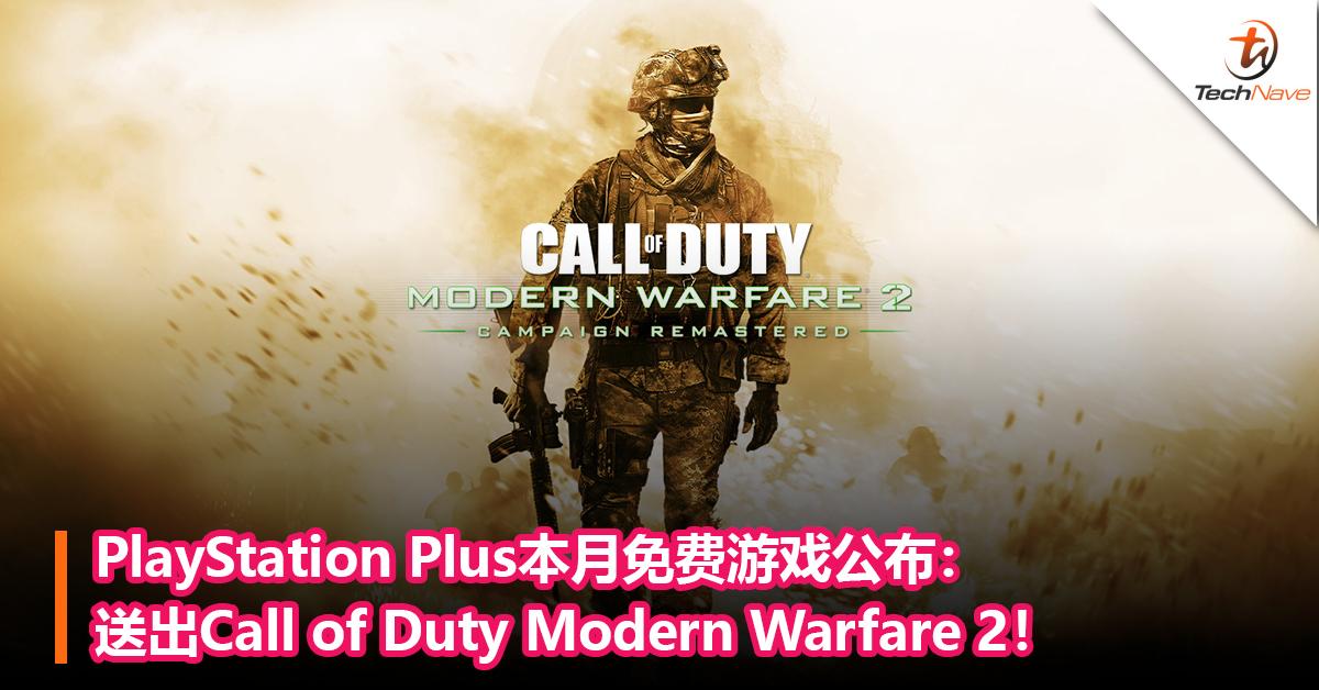 PlayStation Plus本月免费游戏公布:送出Call of Duty Modern Warfare 2!