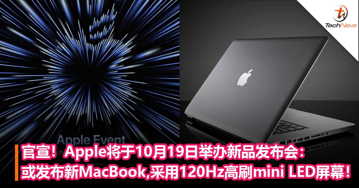 官宣!Apple将于10月19日举办新品发布会:或发布AirPods 3和MacBook,采用120Hz高刷mini LED屏幕!
