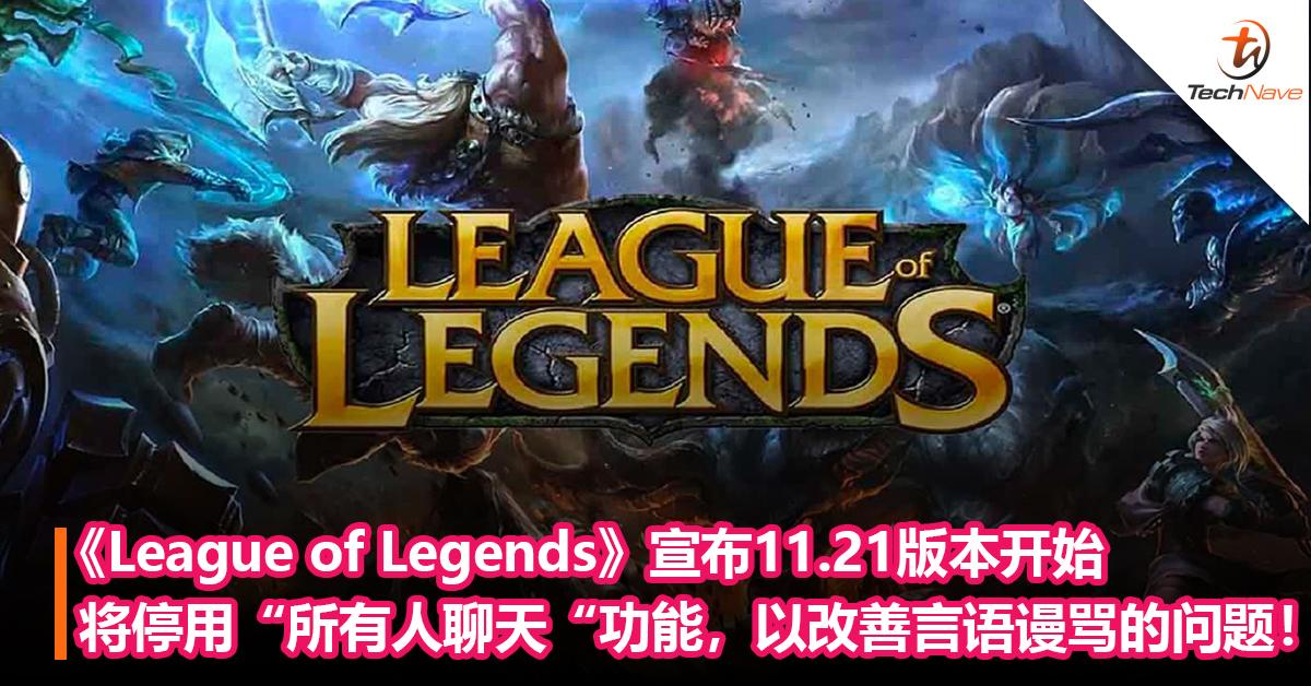 "《League of Legends》宣布11.21版本开始,将停用""所有人聊天""功能!以改善言语谩骂的问题!"
