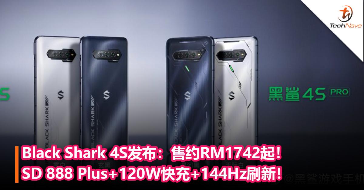 Black Shark 4S发布,还有高达版:Snapdragon 888 Plus+120W快充+144Hz刷新!售约RM1742起!