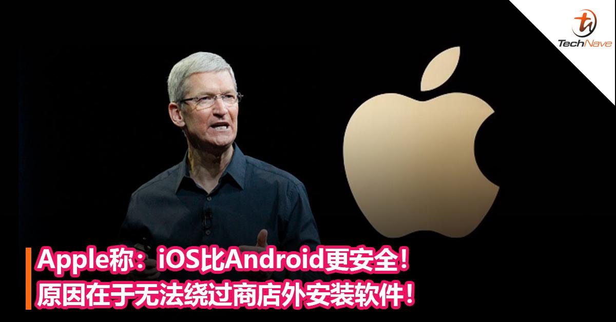 Apple称:iOS比Android更安全!原因在于无法绕过商店安装软件,Android恶意软件数量是iPhone 47倍!