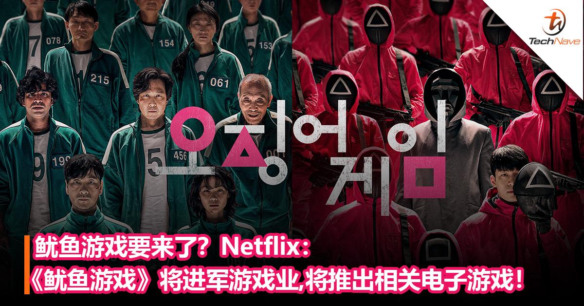 鱿鱼游戏要来了?Netflix:《鱿鱼游戏》将进军游戏业!推出相关电子游戏!