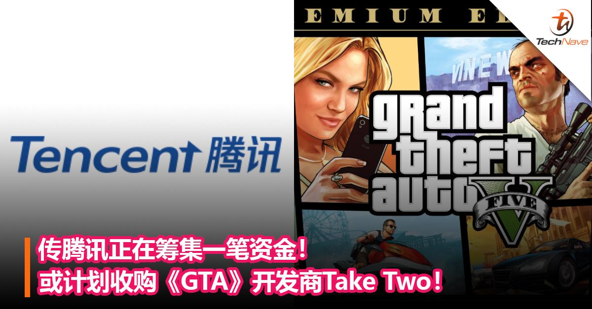 腾讯又再出手!传腾讯正在筹集一笔资金!或计划收购《GTA》开发商Take Two!