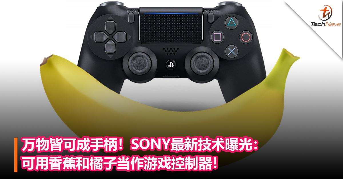 万物皆可做手柄!SONY最新技术曝光:可用香蕉和橘子当作游戏控制器!