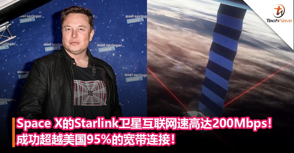 Space X的Starlink卫星互联网速高达200Mbps!成功超越美国95%的宽带连接!