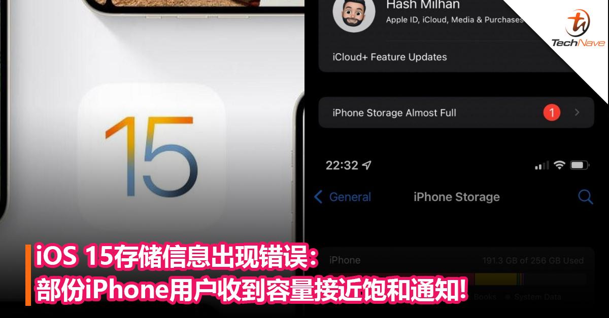 "iOS 15存储信息出现错误:部份iPhone用户收到""容量接近饱和""通知,容量显示数据错误!"