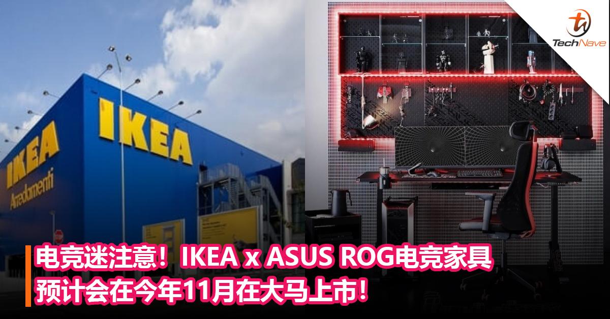 电竞迷注意!IKEA x ASUS ROG电竞家具预计会在今年11月在大马上市!