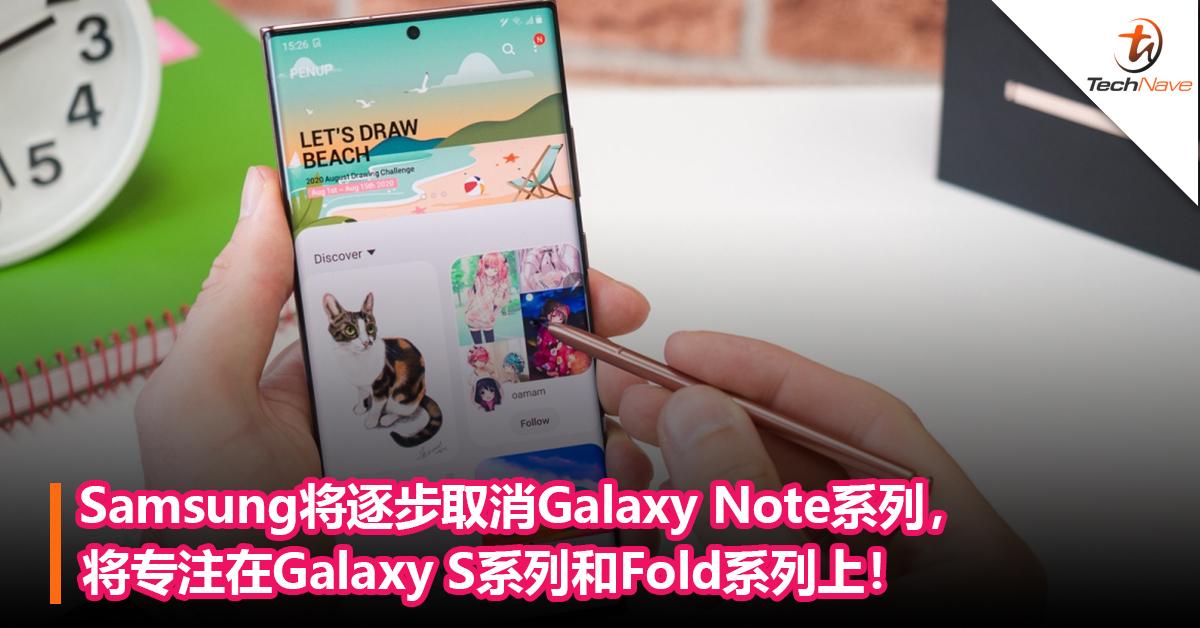 Samsung将逐步取消Galaxy Note系列,将专注在Galaxy S系列和Fold系列上!