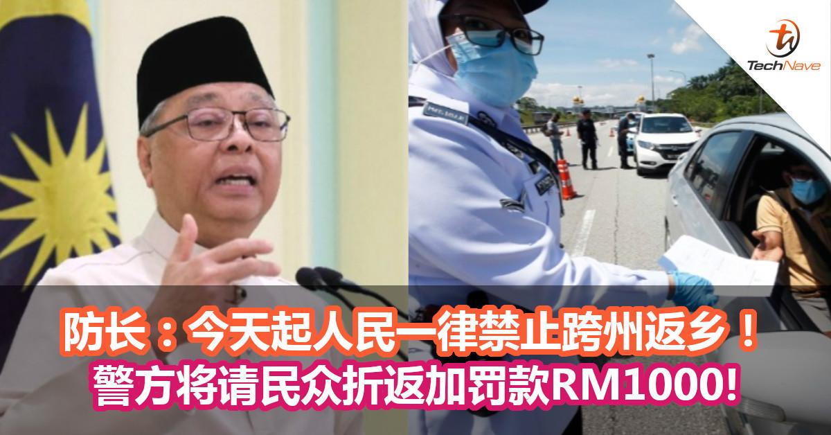 防长:今天起人民一律禁止跨州返乡!警方将请民众折返加罚款RM1000!