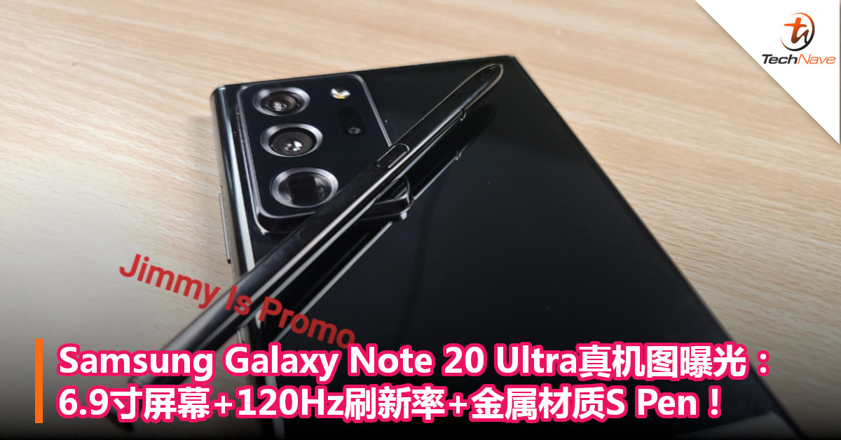 Samsung Galaxy Note 20 Ultra真机图曝光:6.9寸屏幕+120Hz刷新率+金属材质S Pen!