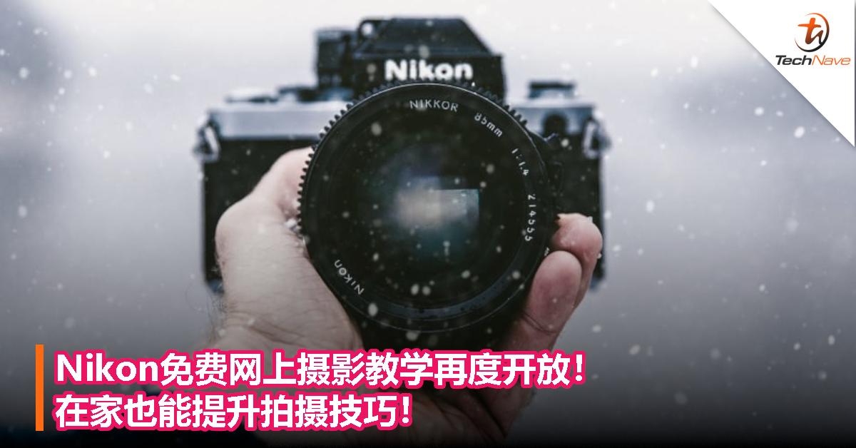 Nikon免费网上摄影教学再度开放!在家也能提升拍摄技巧!